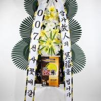 쌀근조꽃화환 10키로((조화꽃 쌀)